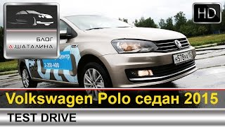 Volkswagen Polo Sedan ( Фольксваген Поло Седан) 2015 тест-драйв с Шаталиным Александром(Группа Вконтакте - https://vk.com/gazetaa Instargam - http://instagram.com/gazetaa Моя страница Facebook - https://www.facebook.com/shatalin.alexandr ..., 2015-07-28T08:00:00.000Z)