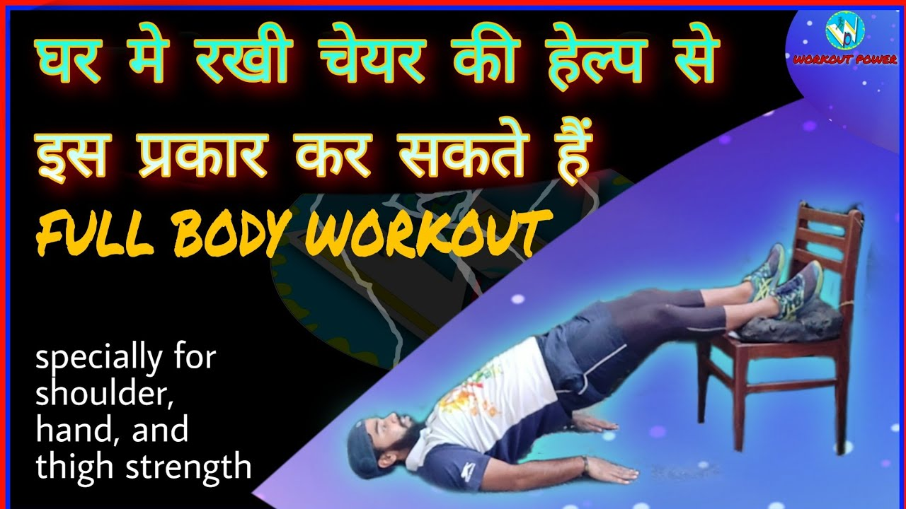 Full Body Workout At Home With The Help Of Chair    घर में पड़े चेयर की सहायता से करें workout