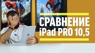 Обзор Apple iPad Pro 10.5. Тест скорости. Зачем нужен самый мощный планшет?