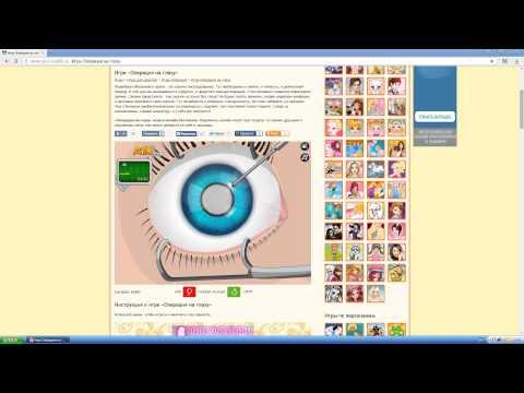 Операция-Игры онлайн№1 Операция на глаз