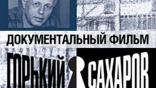 Документальный фильм «Горький. Сахаров»