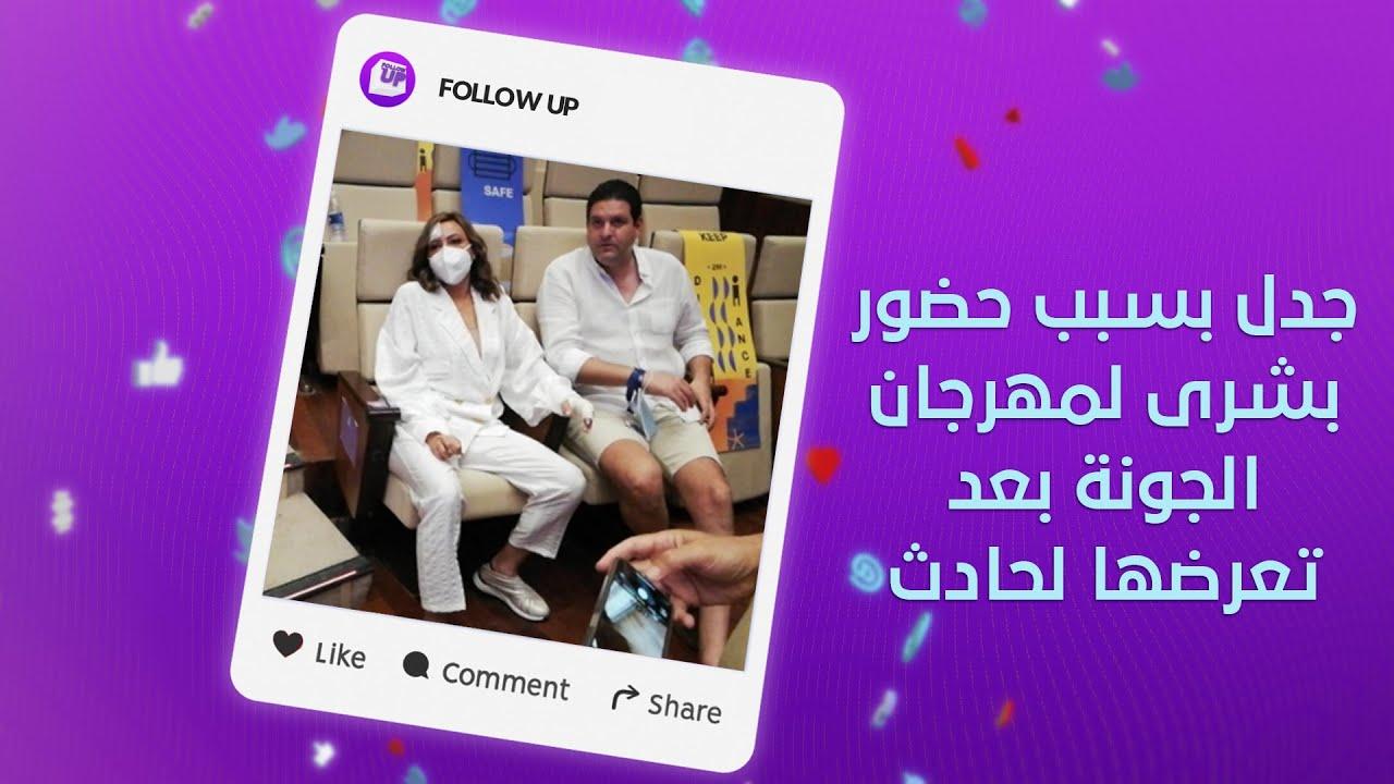 رغم تعرضها لحادث سير, الفنانة بشرى تحضر مهرجان الجونة - Follow Up  - نشر قبل 17 ساعة