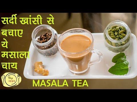How to make Masala Chai   मसाला चाय    Indian Masala Tea Recipe   Winter Special   Veg Vyanjan