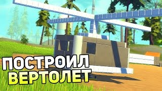 Scrap Mechanic Gameplay #11 — ПОСТРОИЛ ВЕРТОЛЕТ