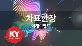[KY 금영노래방] 차표한장 - 이재수밴드 (KY.9592)
