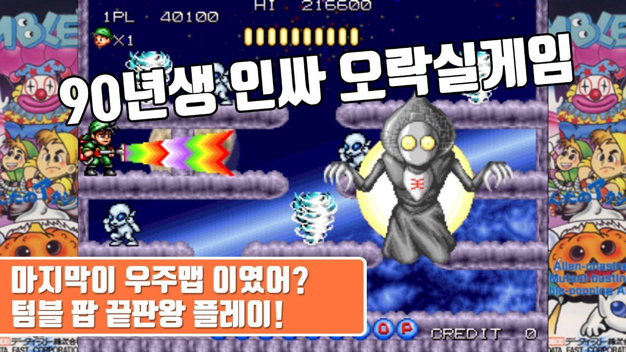 텀블팝 Tumblepop タンブル・ポップ 올 클리어