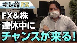 "FX&株、5月の""セルインメイ""で連休中にチャンスが来る!!"