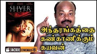 sliver (1993)  Hollywood movie review in Tamil by Jackiesekar | #Jackiecinemas
