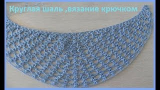 Голубая круглая шаль вязание крючком,crochet shawl  (шаль№123)