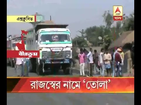 Birbhum: Extortion in the name of Revenue at Nalhati