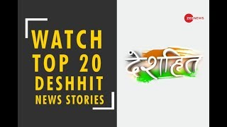 Deshhit: Know top 20 desh hit news of the day
