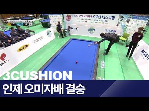 [당구-Billiard] 3 Cushion_Chung-Bok Lee v Hyeon-Min Seo_2017 Inje 3 Cushion Festival_Final #2_Full_01