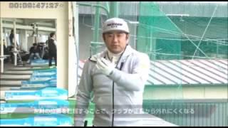JPDA【安楽拓也プロ】ミート率アップ 体の正面からクラブを外さない thumbnail