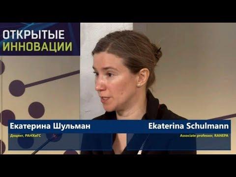 Смотреть Екатерина Шульман: Базовый гражданский доход: Политические последствия (Сколково, 17 октября 2017) онлайн