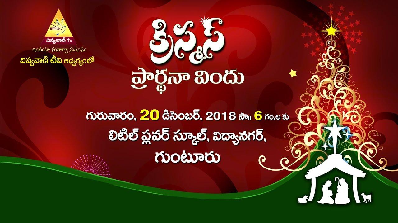 Christmas Dinner Prayer.Christmas Prayer Dinner 2018 Guntur