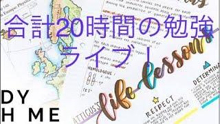 【合計20時間勉強ライブ】チャンネル登録者200達成!記念の合計20時間勉強ライブ⁉︎やってやるぞ… thumbnail