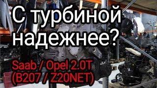 насколько надежен турбомотор, который ставили на Saab 9-3 (B207) и Opel Vectra C (Z20NET)?
