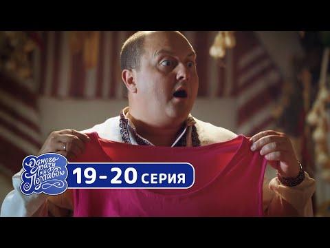 Сериал Однажды под Полтавой - Новый сезон 19-20 серия Лучшие семейные комедии 2019 - Ruslar.Biz