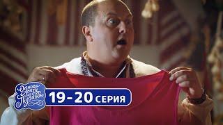 Сериал Однажды под Полтавой - Новый сезон 19-20 серия Лучшие семейные комедии 2019