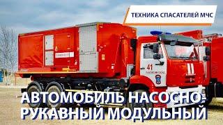ТЕХНИКА СПАСАТЕЛЕЙ МЧС: Насосно-рукавный модульный автомобиль
