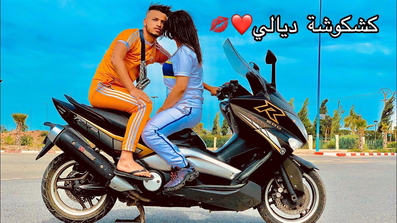فيلم قصير: ولد الكريان و كشكوشة منوضين بلبالة مع الشرطة(مخدرات/الحب/إجرام)