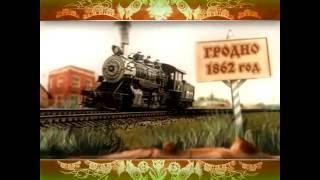 История Беларуси. 24