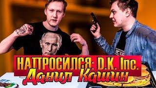 НАПРОСИЛСЯ: D.K. Inc. (Данил Кашин)