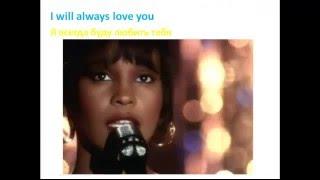 АНГЛИЙСКИЙ ЯЗЫК ПО ПЕСНЯМ. Whitney Houston /I will always love you