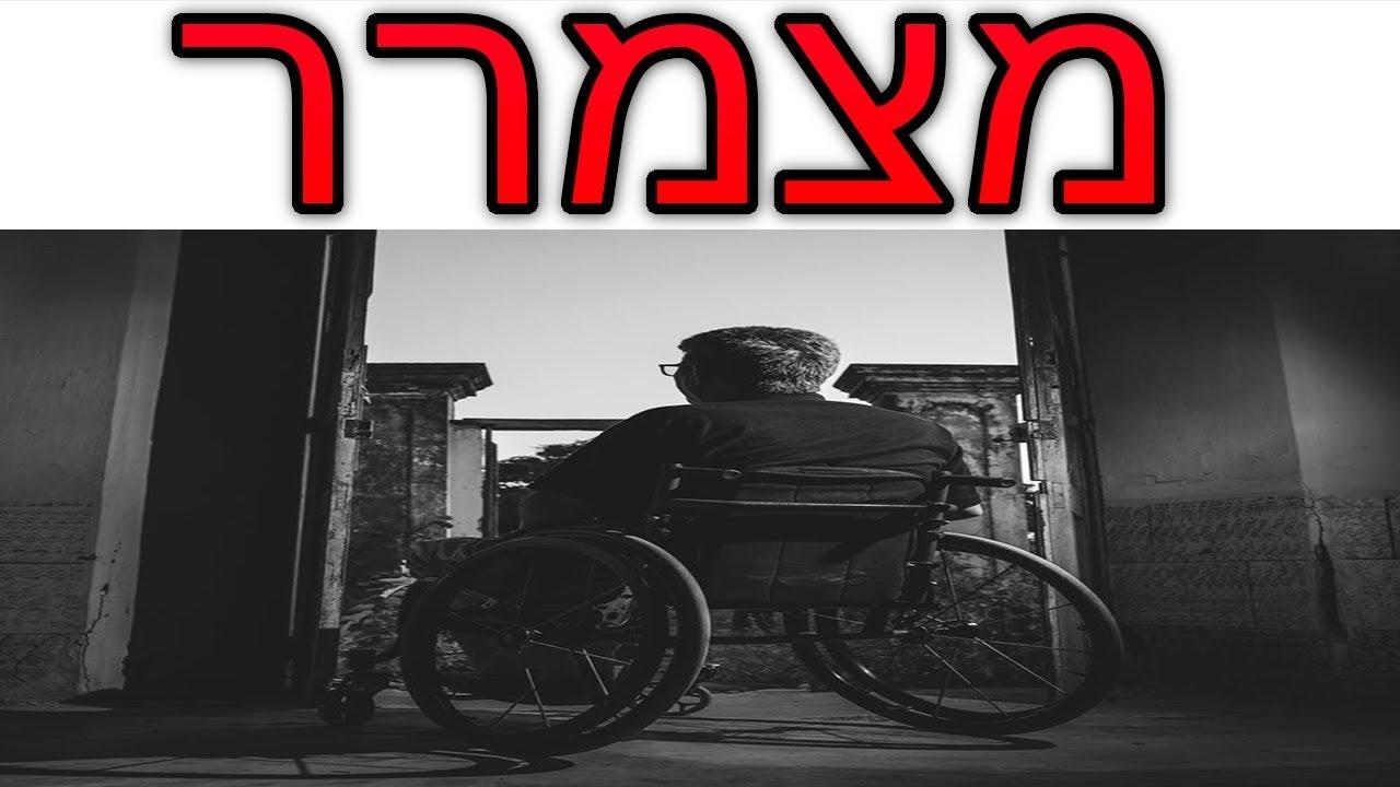 ☢ בול פגיעה - מצמרר: הבבא סאלי מקים בחור מכסא גלגלים!!!