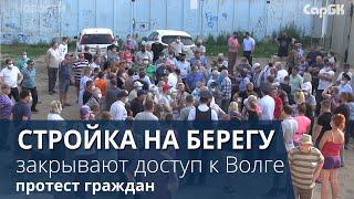 Жители Пристанного на сходе выступили против стройки на берегу