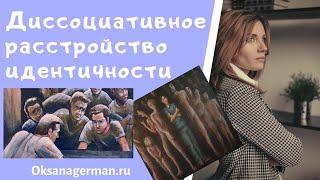 Оксана Герман Диссоциативное расстройство идентичности