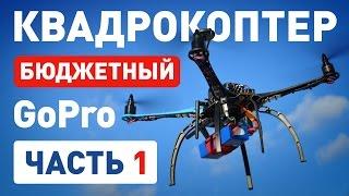 видео Квадрокоптеры для камеры GoPro
