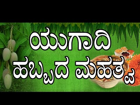 Significance Of Ugadi Festival In Kannada | ಯುಗಾದಿ ಹಬ್ಬದ ಮಹತ್ವ | YOYO TV Kannada