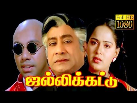 Superhit Tamil Movie | Jallikattu | Sivaji,Sathiyaraj,Radha | Tamil Full Movie HD