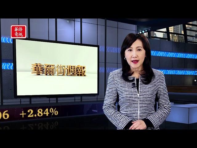 華爾街週報 11/01/2019 (上)