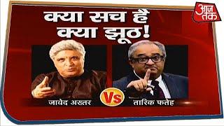 क्या सच है..क्या झूठ! जावेद अख्तर vs  तारिक फतेह | Khabardar with Sweta Singh