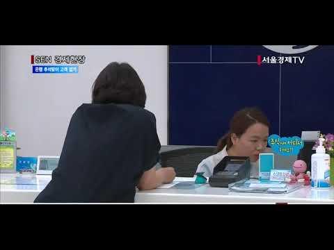 [서울경제TV] '황금연휴 특수 잡아라' 은행권 추석 이벤트