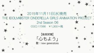 【アイドルマスター】「心もよう」(歌:new generations) アイドルマスター シンデレラガールズ 2nd SEASON 検索動画 26