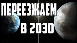 Космические открытия фильм близнец Земли 2018