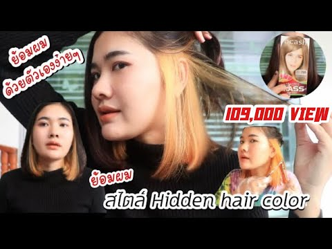 How To | ย้อมผมสไตล์ Hidden Hair Color ด้วยตัวเองง่ายๆ | EP.23
