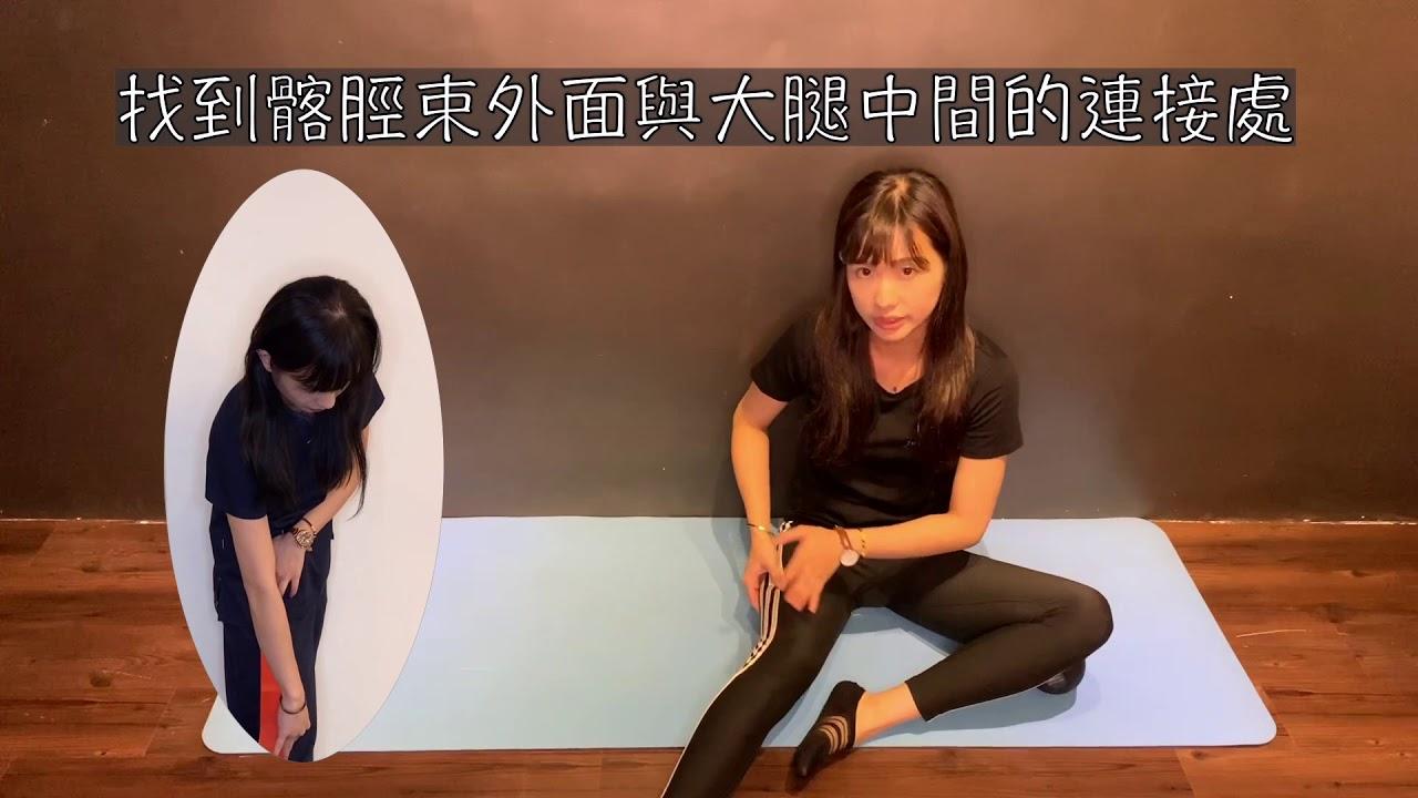 [JustWell]肌筋膜放鬆運動(七)-髂脛束周遭 王文妤 Amber 運動物理治療師 - YouTube