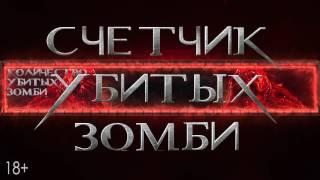 Обитель Зла: последняя глава - Счетчик убитых зомби