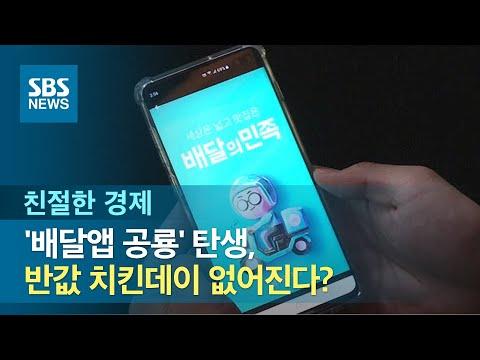 '배달앱 공룡' 탄생, 반값 치킨데이 없어진다? / SBS / 친절한 경제