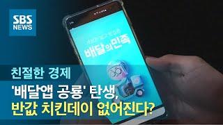 '배달앱 공룡' 탄생, 반값 치킨데이 없어진다? / S…