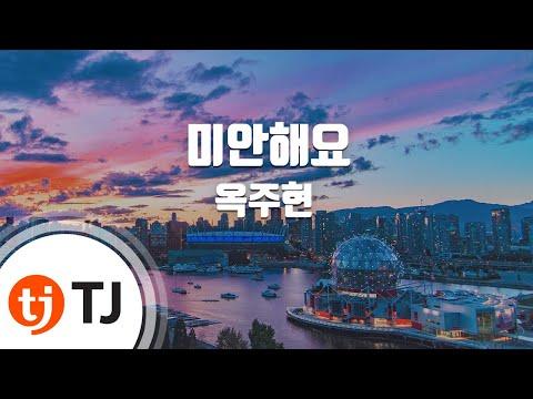[TJ노래방] 미안해요 - 옥주현 () / TJ Karaoke