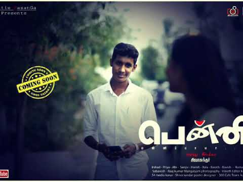 PENNI short film first look motion picture