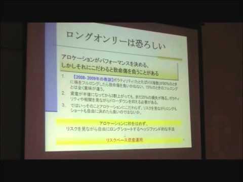 20101204リスクベース資産運用連続再生50分
