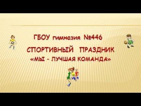 """видео: Спортивный праздник """"Мы - лучшая команда!"""""""