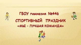 """Спортивный праздник """"Мы - лучшая команда!"""""""
