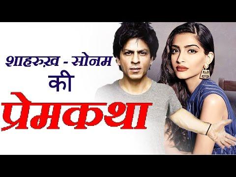 Shahrukh Khan की अगली फिल्म DWARF में Sonam Kapoor करेंगी काम